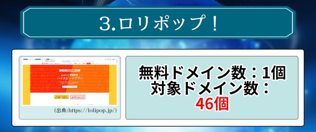 3.ロリポップ! 無料ドメイン数:1個 対象ドメイン数:46個