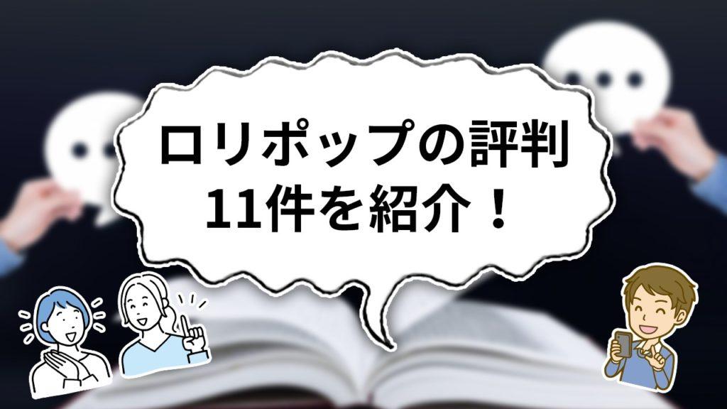 ロリポップの評判11件を紹介!